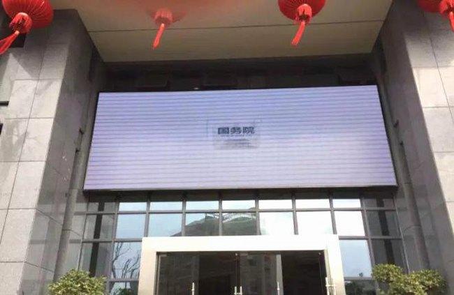 分宜行政服务中心 P5全彩3块